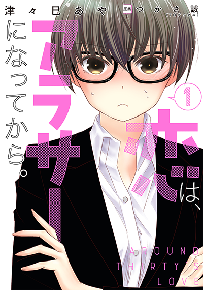 恋サー1_400