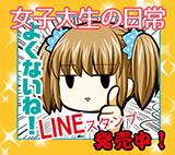 女子大Lineスタンプバナーブログ用